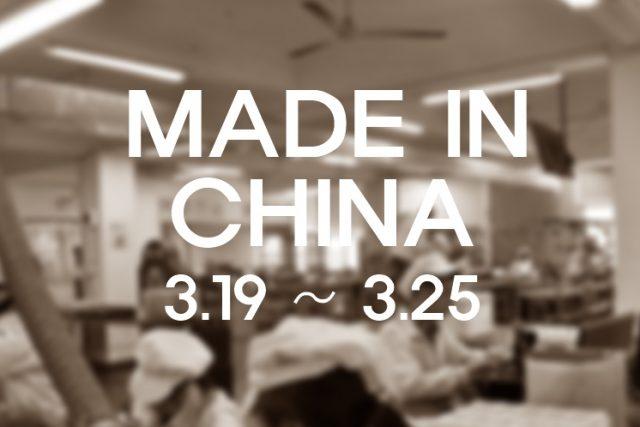 [Made in China] 이주의 신제품 03.19 ~03-25