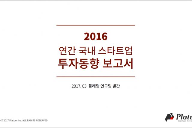 플래텀, 2016 한국 스타트업 투자동향 보고서 발간