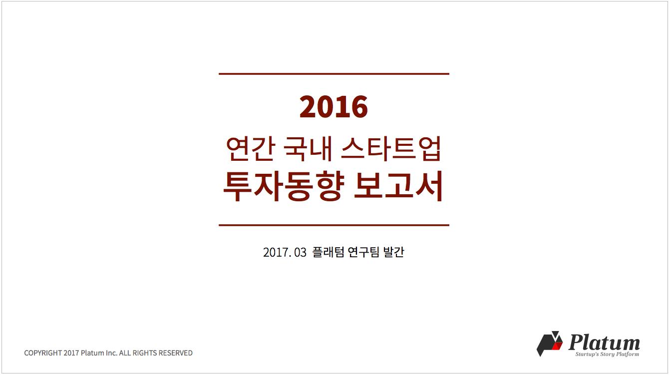 2016 korean startup investment