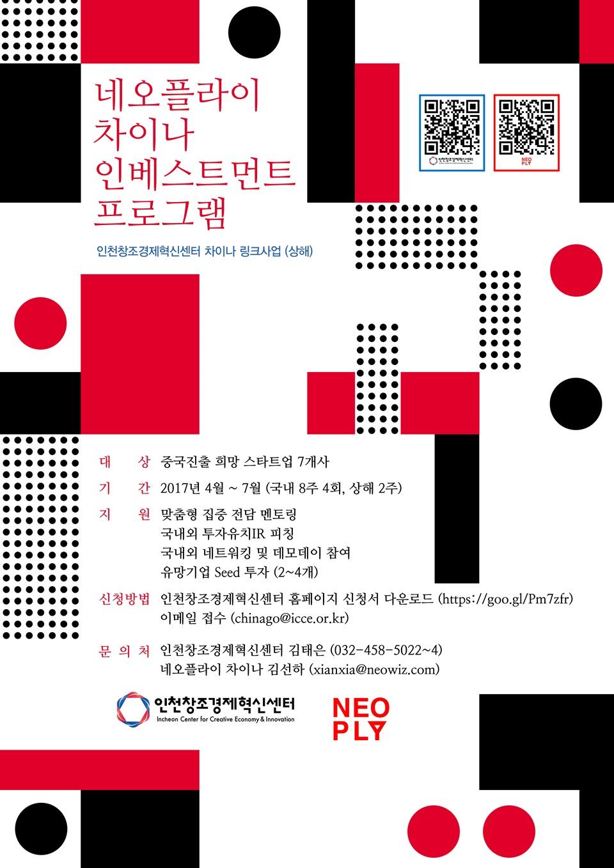 중국 현지 엑셀러레이팅과 투자까지 … 네오플라이 차이나, 중국 진출 스타트업 모집