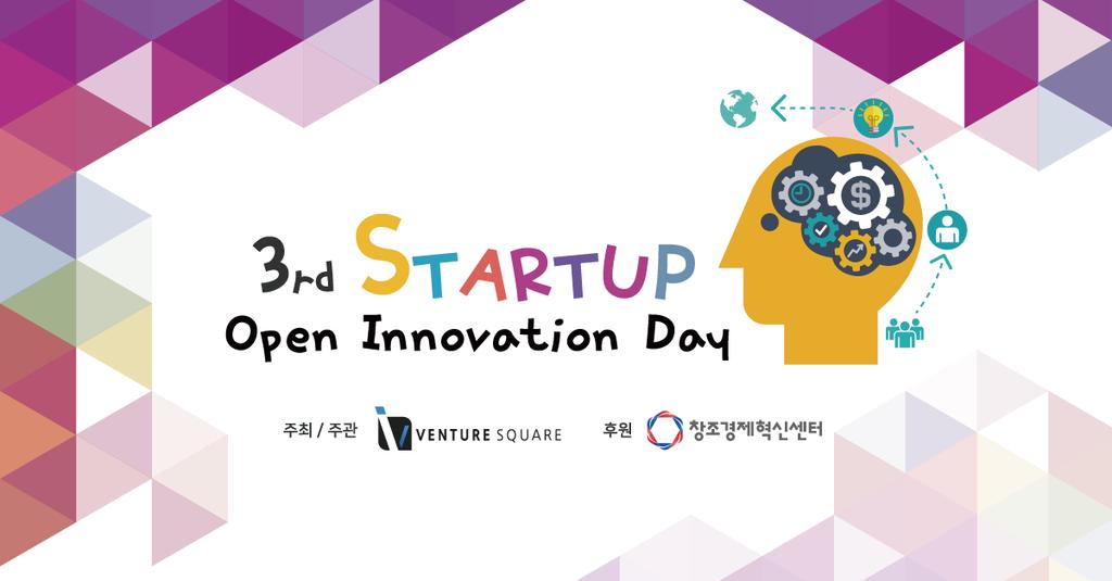 벤처스퀘어, 제3회 SOID 개최…국내 유명 투자자 경험 공유