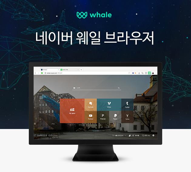 네이버, 이용자와 함께 만드는 브라우저 '웨일(WHALE)' 오픈 베타버전 출시