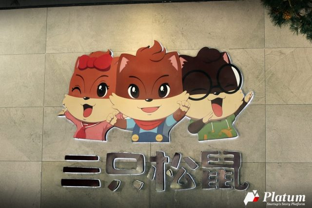 [Platum Report]중국 전자상거래의 변화와 싼즈송슈(三只松鼠)