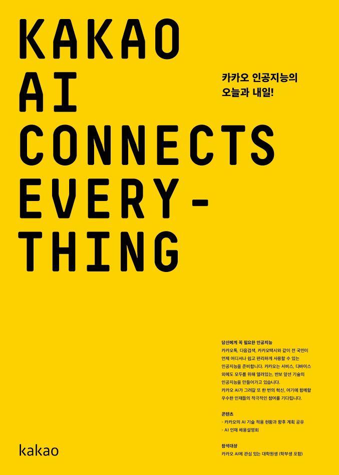 카카오, AI 분야 인재 확보 위한 대규모 상시채용 실시