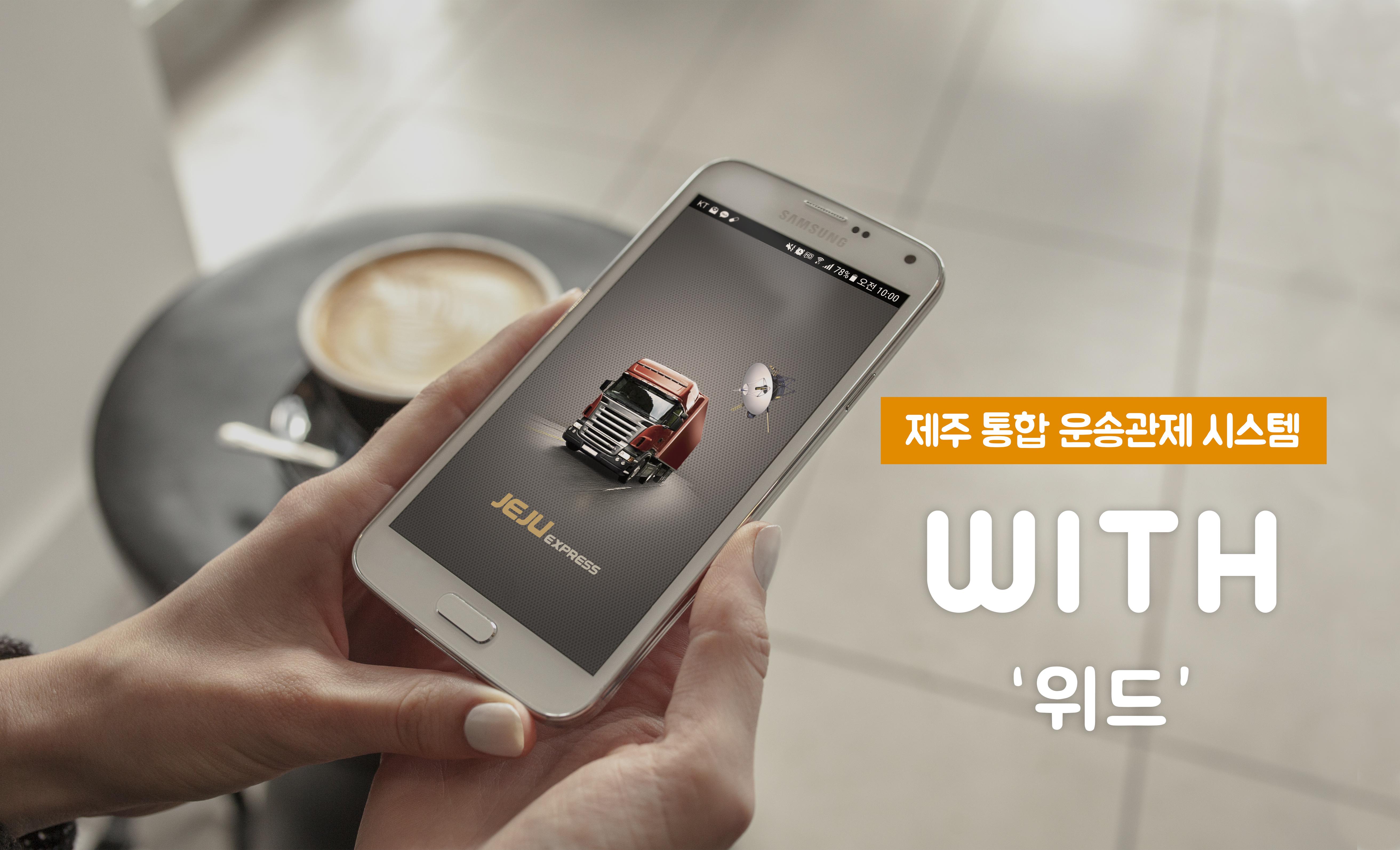 제주도 차량 탁송 통합 관제 시스템 '위드(WITH)' 베타 출시