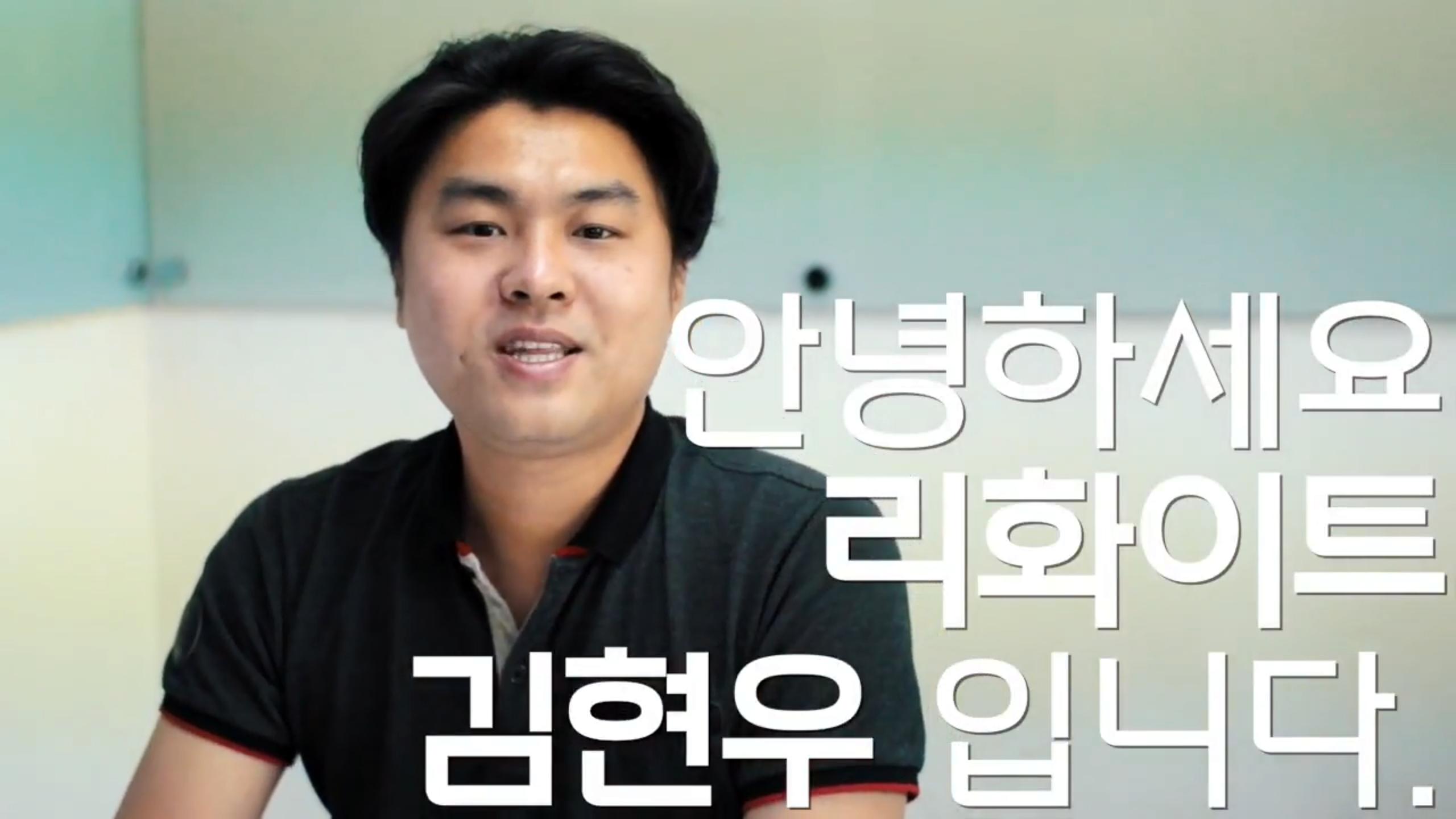 [콜라비 영상 인터뷰] 리화이트 김현우 대표