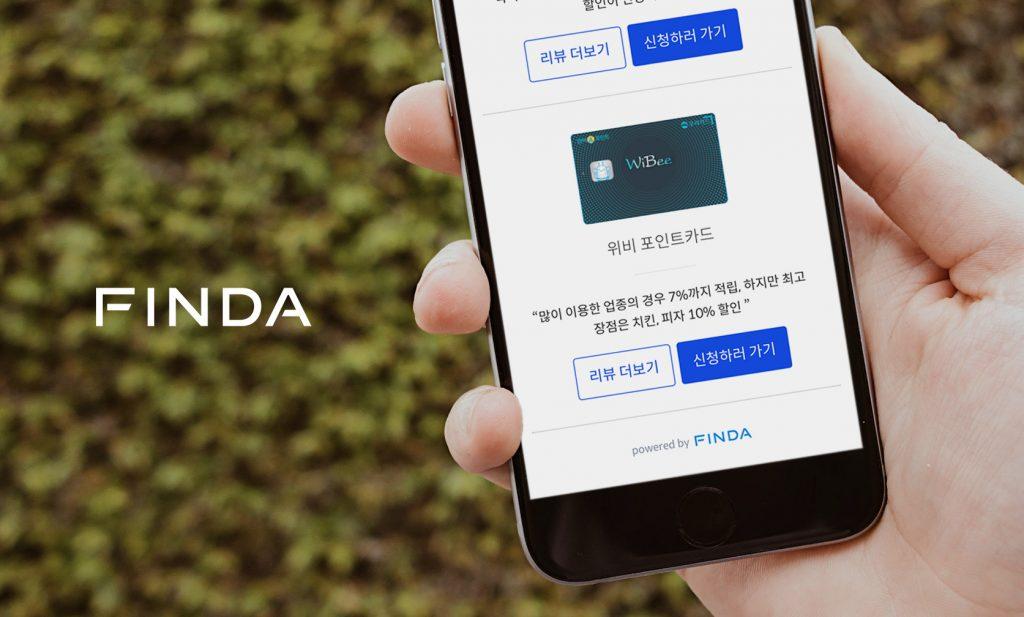 핀다, 토스와 함께 2030 금융 소비자를 위한 신용카드 큐레이션 서비스 출시
