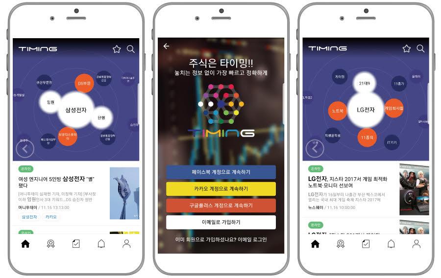 비플라이소프트, AI기반 주식앱 '타이밍'출시