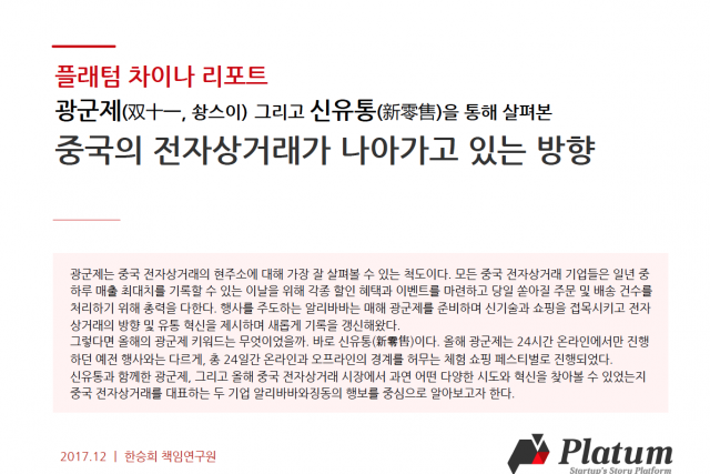 [Platum Report] '솽스이', '신유통'으로 살펴보는 중국 전자상거래 방향성