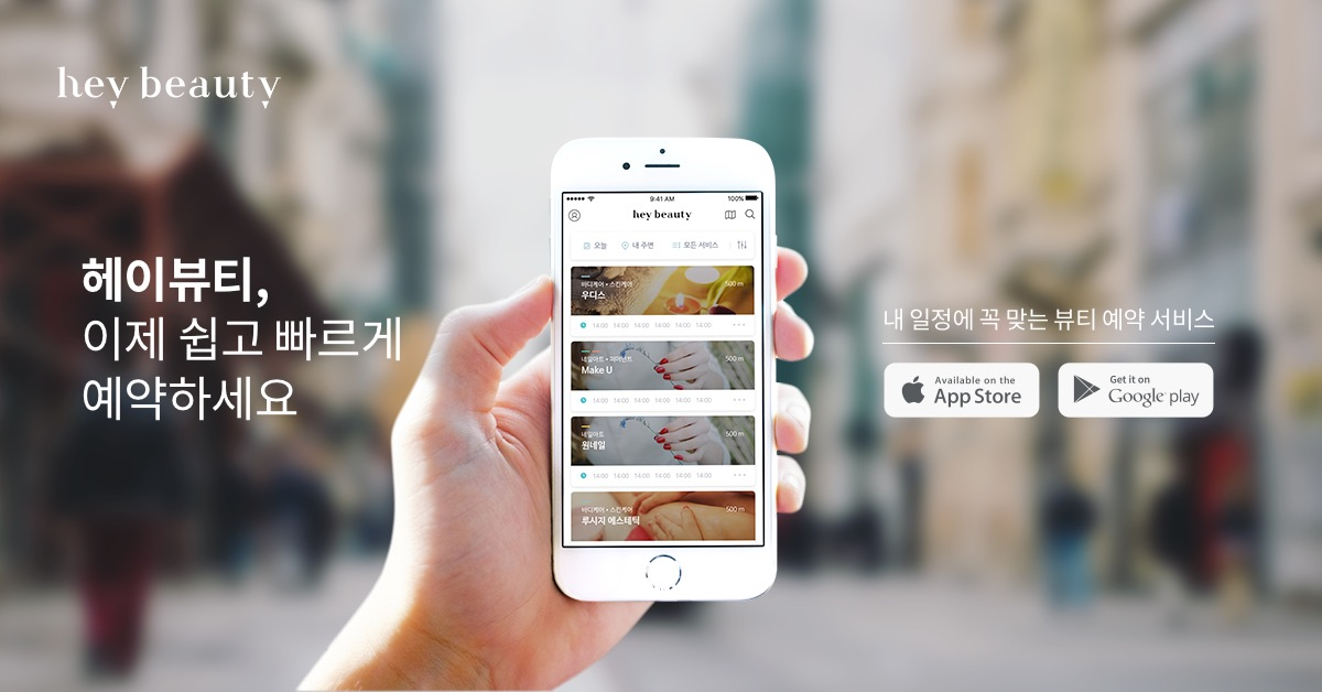 뷰티샵 예약앱 '헤이뷰티',  롯데백화점 잠실점 단독 팝업스토어 오픈