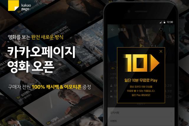 카카오페이지, 영화 서비스 공식 론칭... VOD 시장 진출