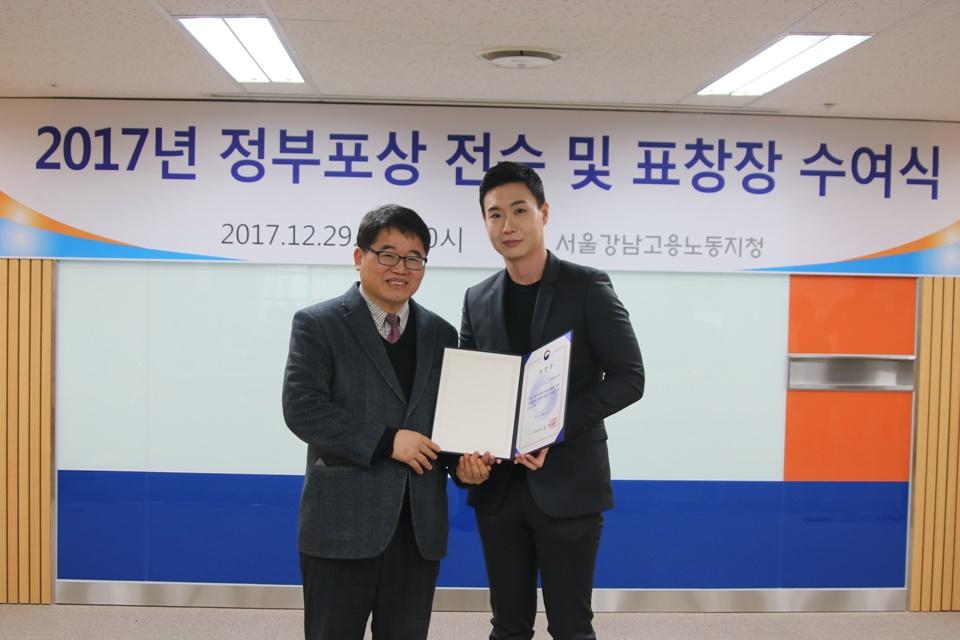 메쉬코리아, 일자리창출 기여…고용노동부 장관상 수상
