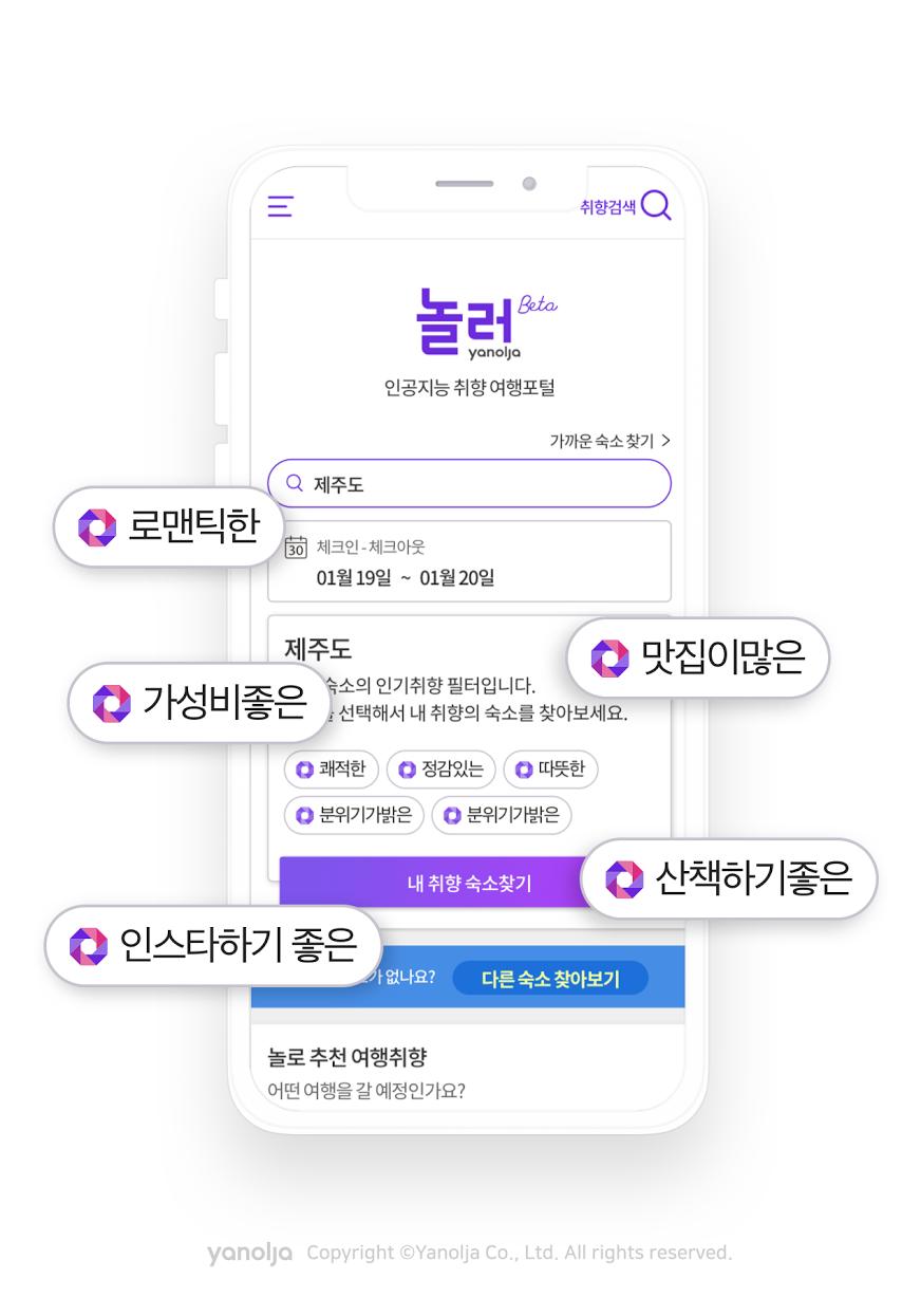 야놀자-마이셀럽스, AI 숙소 검색∙추천 서비스 '놀러' 베타 출시
