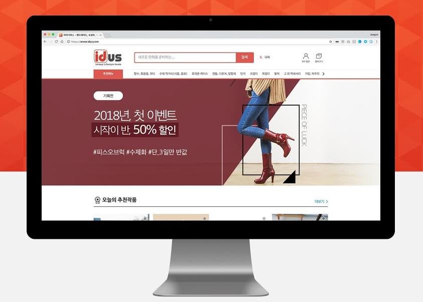 수공예품 장터앱 '아이디어스', 웹사이트 오픈