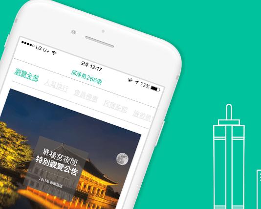 여행 정보 플랫폼 '크리에이트립', 10억 규모 투자 유치