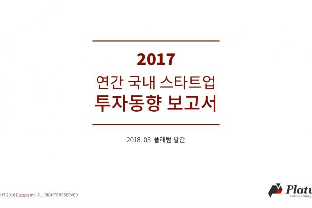 플래텀, 2017 한국 스타트업 투자동향 보고서 발간