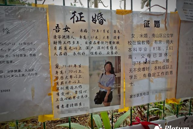 선전 연화산 공원 한켠에 나열된 '공개구혼장'