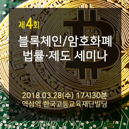 법무법인 세움, 제4회 블록체인/암호화폐 법률∙제도 세미나 개최