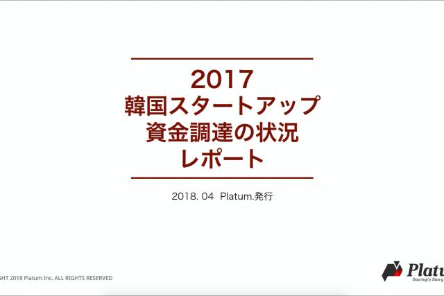 (Report) 2017韓国スタートアップ資金調達の状況レポート
