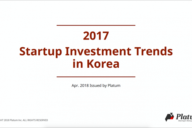 (Report) 2017 Startup Investment Trends in Korea