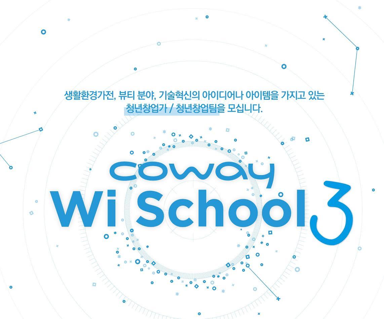 청년 창업가 성장 지원 '코웨이 위스쿨 3기' 모집