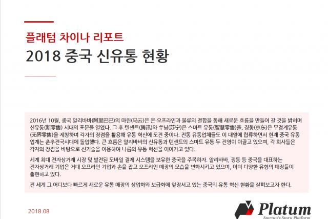 [Platum Report] 2018 중국 '신유통(新零售)' 현황