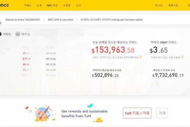 싱가포르 마이닝 거래소 ABCC, 한국 시장 진출