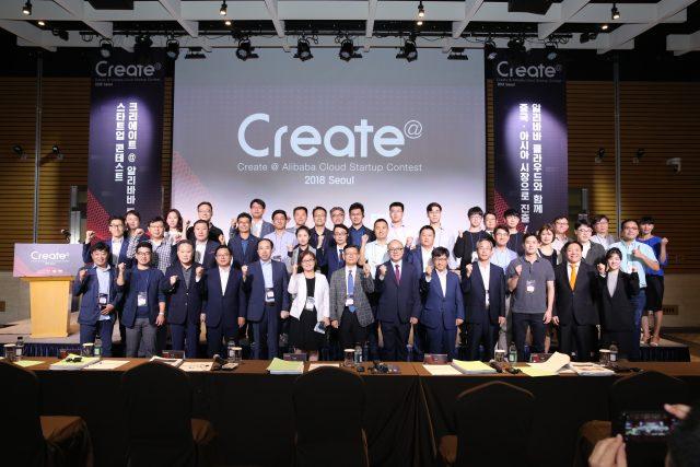 알리바바 클라우드·KIC 중국·전경련 CACSC 서울 2018 공동 개최