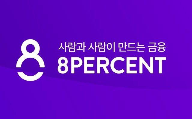 8퍼센트, DSC인베스트먼트 등으로부터 60억 원 투자 유치