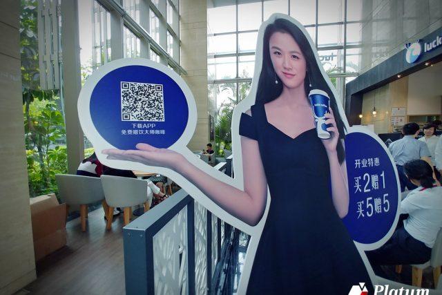 中스타벅스를 위협하는 루이싱커피, 2억달러 투자유치