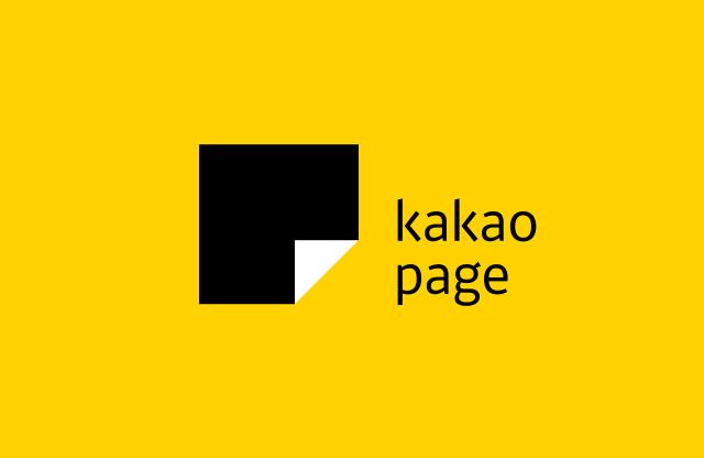 카카오페이지, 인도네시아 '네오바자르' 인수, 동남아로 진출 확장