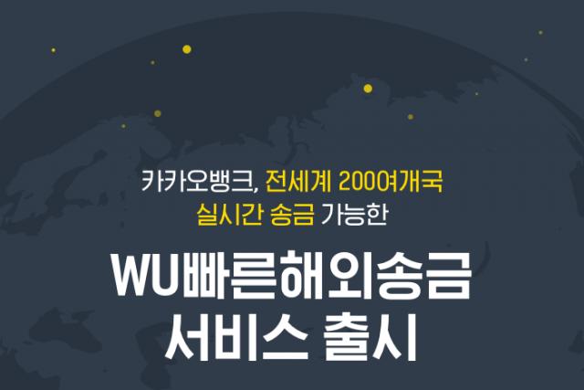 카카오뱅크, 계좌번호 없이 200여 개국 실시간 송금 가능한 서비스 출시