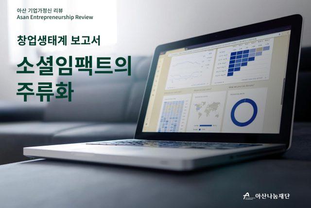 아산나눔재단, 창업생태계 이슈 분석한 보고서 발간