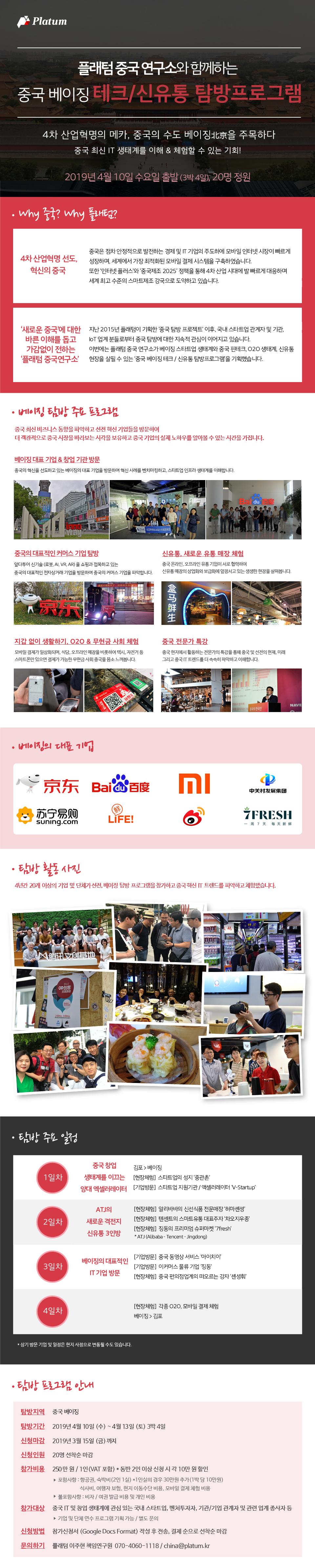 [공지] '중국 베이징 테크/신유통 탐방 프로그램(2019년 4월)' 참가자 모집