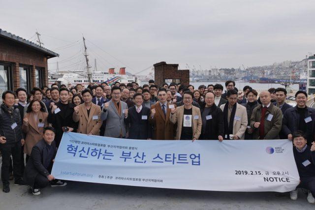 코스포 첫 지역협의회 부산서 출범...전국 네트워크 확대