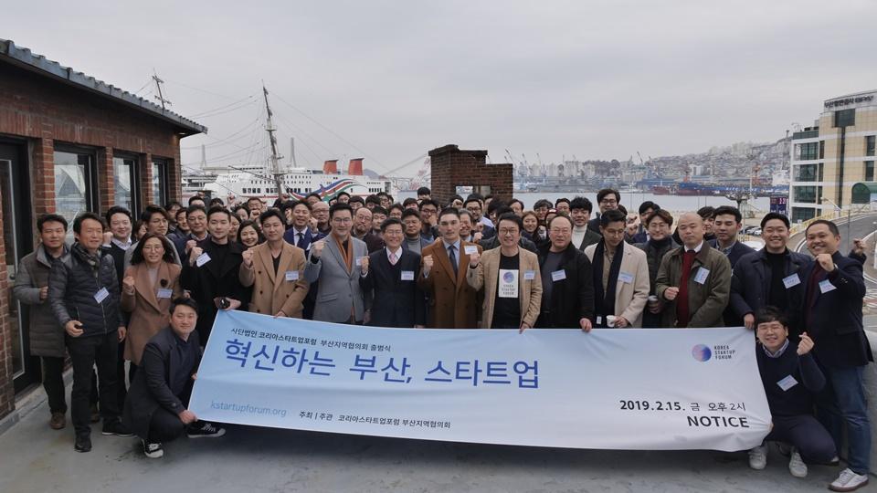 코스포 첫 지역협의회 부산서 출범…전국 네트워크 확대