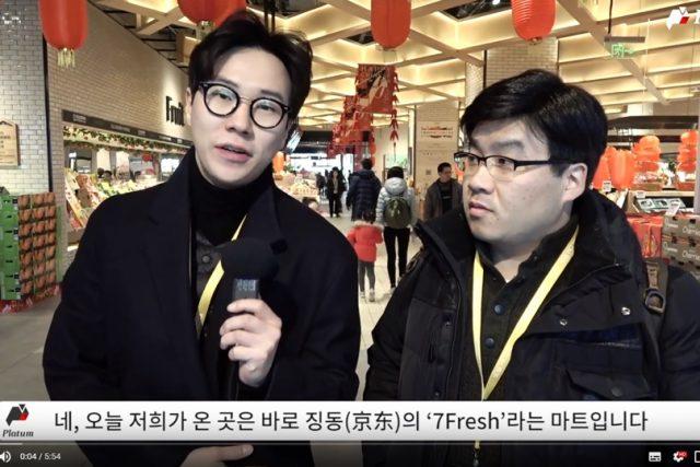 [영상으로 보는 신유통] 징둥의 신선식품매장 세븐프레쉬(7Fresh) 살펴보기