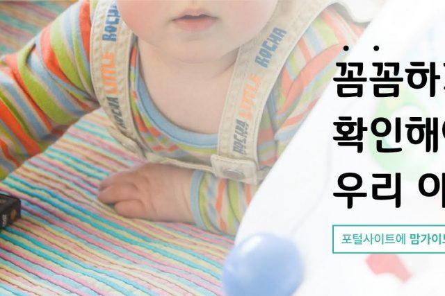 매쉬업엔젤스, 유아용 화학제품 유해성분  정보제공 플랫폼 '맘가이드'에 투자