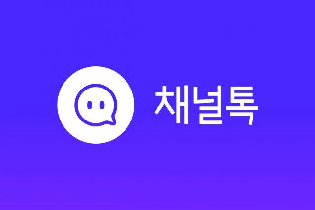 조이코퍼레이션, 채팅 상담 솔루션 채널톡으로 25억 투자 유치