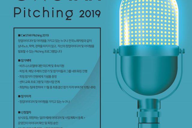 대구창조경제혁신센터, 창업 아이디어 발표대회 '씨스타 피칭 2019' 돌입