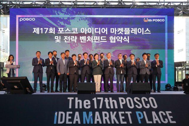 '자상한 기업'이 된 '포스코', 1조 규모 벤처펀드 조성한다