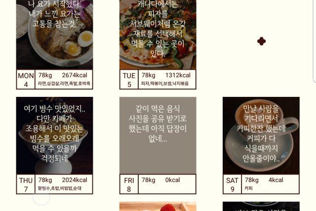 AI가 칼로리를 계산해주는 다이어트 앱