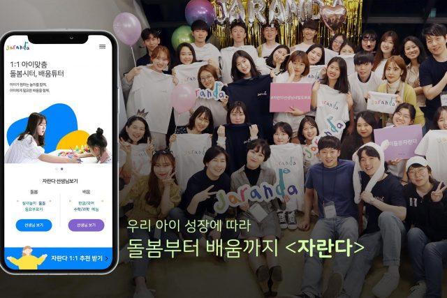 '자란다', 31억 원 투자 유치...아이돌봄에서 방문수업까지 확장