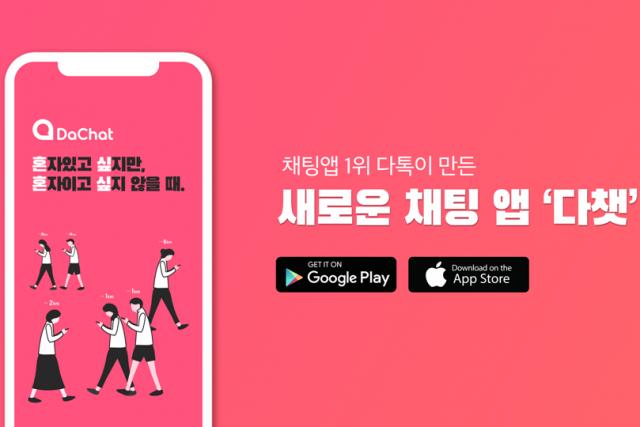 위치로 친구 찾는 채팅 앱 '다챗' 론칭