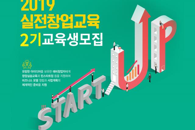 한밭대학교, 실전창업교육 2기 교육생 모집