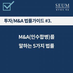 [강혜미의 투자-인수합병 법률가이드] #2. M&A 관련 5가지 주요 법률