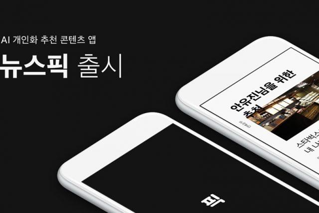 노티플러스, 개인화 추천 AI 콘텐츠 앱 '뉴스픽' 출시