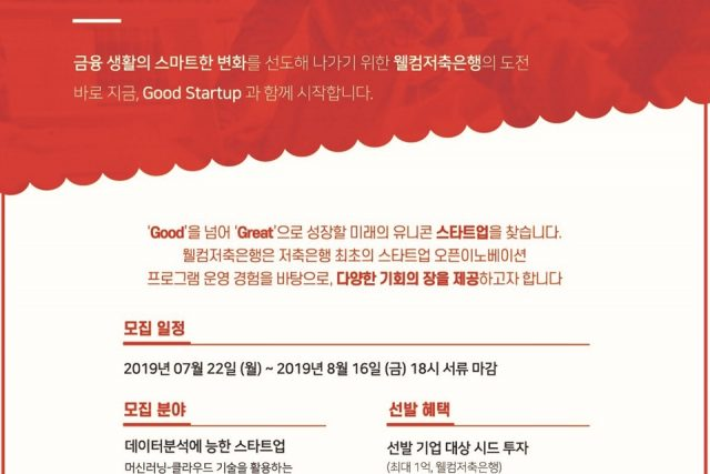 웰컴저축은행의 스타트업 오픈이노베이션 공모 프로그램