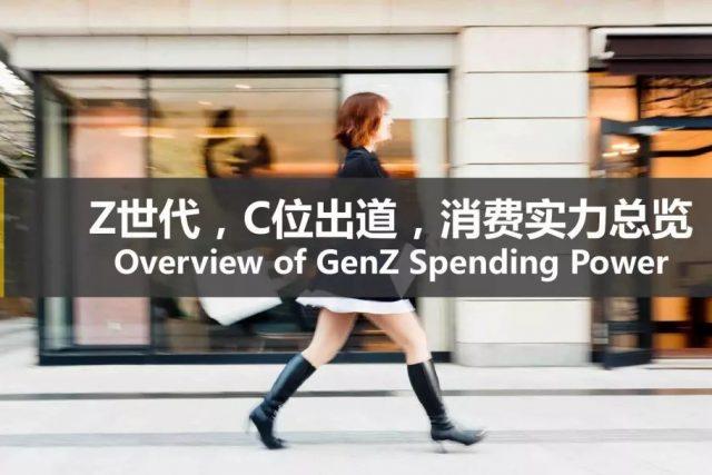 1.49억 명의 중국 'Z세대'가 지갑을 여는 순간