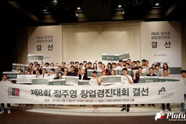[현장] '무대 위에 선 16명의 청년 아산'… '리본' 정주영 창업경진대회 대상